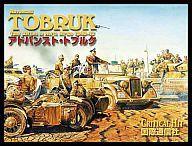 【中古】シミュレーションゲーム アドバンスト・トブルク 日本語版 (Advanced Tobruk: Tank Batteles in North Africa 1940 - 42)