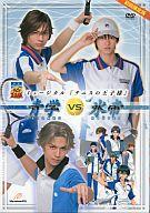 【中古】その他DVD ミュージカル テニスの王子様 2nd Season 青学vs氷帝[初回限定盤]