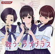 【中古】アニメ系CD ラブプラス 歌う