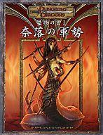 【中古】ボードゲーム 魔物の書I 奈落の軍勢 (Dungeons&Dragons 第3.5版/サプリメント)