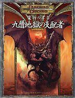 【中古】ボードゲーム 魔物の書II 九層地獄の支配者 (Dungeons&Dragons 第3.5版/サプリメント)