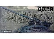 【中古】プラモデル 1/35 ドイツ軍 超重列車砲 ドーラ 「金属部隊 METAL TROOPS CREATION」 [0041536]