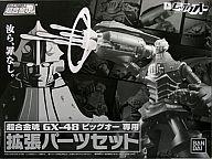 【中古】フィギュア 超合金魂 GX-48X ビッグオー専用 拡張パーツセット「THE ビッグオー」
