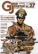 【中古】シミュレーションゲーム ゲームジャーナル 27号 アフリカン・ギャンビット