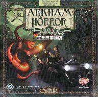 【中古】ボードゲーム アーカムホラー 完全日本語版 (Arkham Horror)