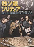 【中古】シミュレーションゲーム ワールド・ウォー・シリーズ第3号 独ソ戦 ソリティア-THE BARBAROSSA CAMPAIGN RUSSIAN FRONT 1941-45-【タイムセール】