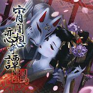 【中古】同人音楽CDソフト 宵闇恋想奇譚 / 清風明月