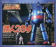 【中古】フィギュア 超合金魂 GX-24M 鉄人28号 ブルーメタリックバージョン 「鉄人28号」 【タイムセール】