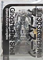 【中古】フィギュア 海自303式強化外骨格 アームスーツ(Black Ver.) 「攻殻機動隊 S.A.C.」 1/24 PVC製塗装済みアクションフィギュア