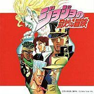 【中古】アニメ系CD ジョジョの奇妙な冒険