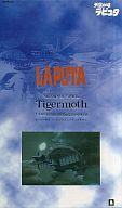 【中古】プラモデル 1/144 タイガーモス号 「天空の城ラピュタ」 ブラスエッチング モデルキットシリーズ