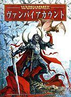 【中古】ミニチュアゲーム アーミーブック:ヴァンパイアカウント 日本語版 「ウォーハンマー」 (Warhammer: Vampire Counts Japanese)
