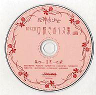 【中古】アニメ系CD 死神と少女 ボイスCD 口説きボイス集