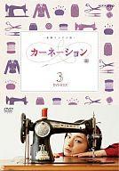 【中古】国内TVドラマDVD カーネーション 完全版 DVD-BOX 3(完)