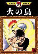【中古】B6コミック 火の鳥(手塚治虫漫画全集) 全16巻セット / 手塚治虫 【中古】afb