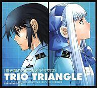 【中古】アニメ系CD 「蒼き鋼のアルペジオ」ドラマCD TRIO TRIANGLE