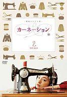 【中古】国内TVドラマDVD カーネーション 完全版 DVD-BOX 2