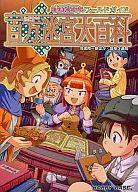 【中古】ボードゲーム 百万迷宮大百科 (迷宮キングダム/ワールドガイド)