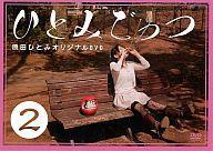 【中古】その他DVD ひとみごっつ(2) 原田ひとみ オリジナルDVD