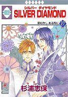 【中古】B6コミック SILVER DIAMOND 全27巻セット / 杉浦志保【中古】afb