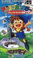 【中古】スーパーファミコンソフト ドレミファンタジー ミロンのドキドキ大冒険