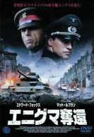 中古 洋画DVD エニグマ奪還 '01米 蔵 独 墺 ハンガリー お見舞い