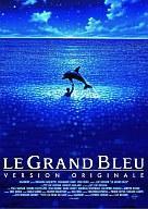 中古 洋画DVD 通販 グラン -デジタルレストアバージョン- ハイクオリティ オリジナル版 ブルー