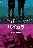 【中古】その他DVD シーサイド・スーサイド ハイカラ
