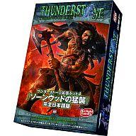 【中古】ボードゲーム サンダーストーン 拡張4 ソーンウッドの猛襲 完全日本語版 (Thunderstone: Thornwood Siege)