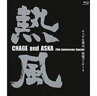 【中古】邦楽Blu-ray Disc CHAGE&ASKA/チャゲ&飛鳥 熱風コンサート