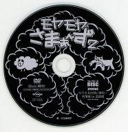 【中古】その他DVD モヤモヤさまぁ~ず2 モヤさまコレクターズDISC EPISODE72
