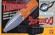 【エントリーでポイント10倍!(12月スーパーSALE限定)】【中古】おもちゃ ジェットモグラタンク 「サンダーバード」 ポピニカシリーズ
