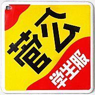 中古 トレーディングフィギュア カンコー学生服 限定Special Price マート 昭和ホーロー賛歌PART2