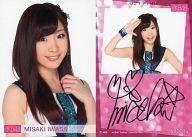 【中古】アイドル(AKB48・SKE48)/AKB48 トレーディングコレクションPART2 SP001S : : 岩佐美咲/直筆サインカード(/100)/AKB48 トレーディングコレクションPART2, ラトックプレミア:734f6e41 --- sunward.msk.ru