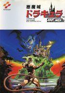 【エントリーでポイント最大27倍!(6月1日限定!)】【中古】MSX2 カートリッジROMソフト 悪魔城ドラキュラ