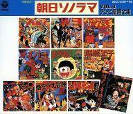 【中古】アニメ系CD 朝日ソノラマ・テレビ漫画全集 Vol.3