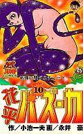 【中古】少年コミック 花平バズーカ 全10巻セット / 永井豪【中古】afb