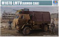 【中古】プラモデル 1/35 M1078 LMTV ARMOR CAB [01009]