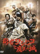 【中古】国内TVドラマDVD 勇者ヨシヒコと魔王の城 DVD-BOX [通常版]