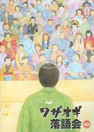 【中古】その他DVD ワザオギ落語会 Vol.4