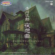 【中古】CDアルバム 夜想曲