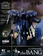 【中古】プラモデル 1/100 S.S.I. クバルカン ザ・バング 「ファイブスター物語」 インジェクション アッセンブリー モーターヘッドシリーズ [VS-IMS-01]