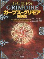【中古】ボードゲーム ガープス・グリモア 完訳版