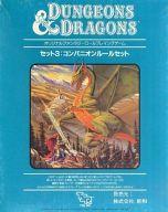 【中古】ボードゲーム D&D コンパニオンルールセット (Dungeons & Dragons/サプリメント)【タイムセール】