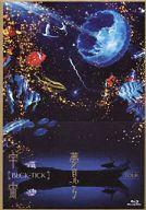 【中古】邦楽Blu-ray Disc TOUR 夢見る宇宙[初回限定盤]