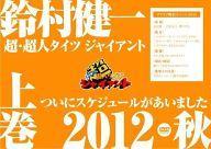 【中古】その他DVD 鈴村健一の超・超人タイツ ジャイアント ~ついにスケジュールがあいました 2012秋~ 上巻
