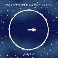 【中古】アニメ系CD 山本正之/サスクハナ号の曳航3☆星のキャロライン
