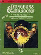 【中古】ボードゲーム D&D ラハシア (Dungeons&Dragons/初級DM用ダンジョンモジュールB7/Rahasia)