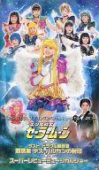 【中古】その他 VHS ミュージカル 美少女戦士セーラームーン ラスト・ドラクル最終章 超惑星 デス・バルカンの封印