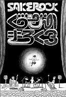 【中古 SAKEROCK】邦楽DVD/ SAKEROCK/ ぐうぜんのきろく3, 衣川村:d3145ce6 --- sunward.msk.ru